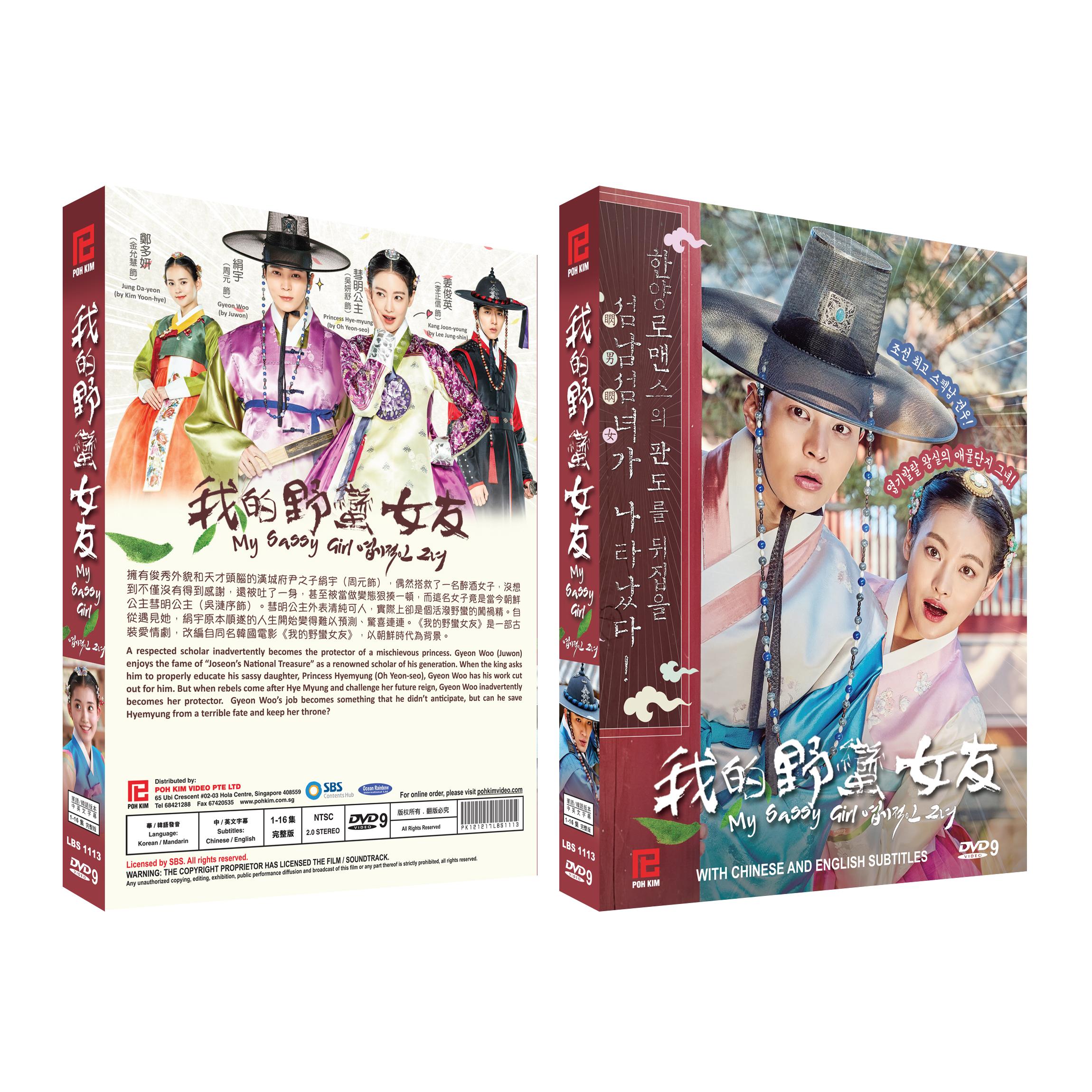 Sassy girl korean dvd — img 2