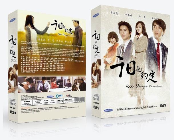 1000 Days Promise PREMIUM PACK KOREAN DRAMA DVD