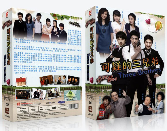 THREE BROTHER CHINESE SUBTITLES 可疑三兄弟 中文字幕 ECONOMY PACK KOREAN DRAMA DVD