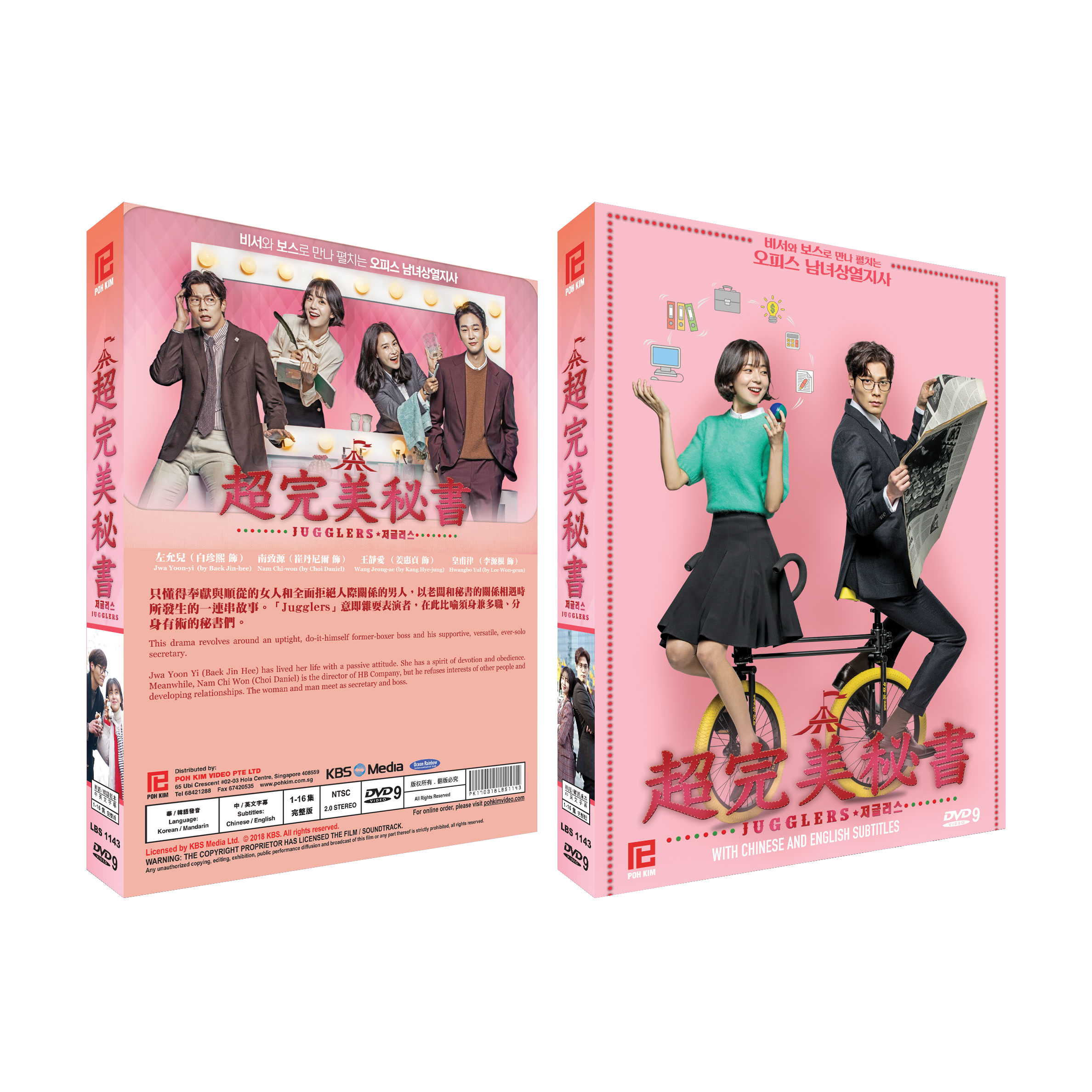 超完美秘书 저글러스 Jugglers (Korean Drama DVD) (Collector's Edition)