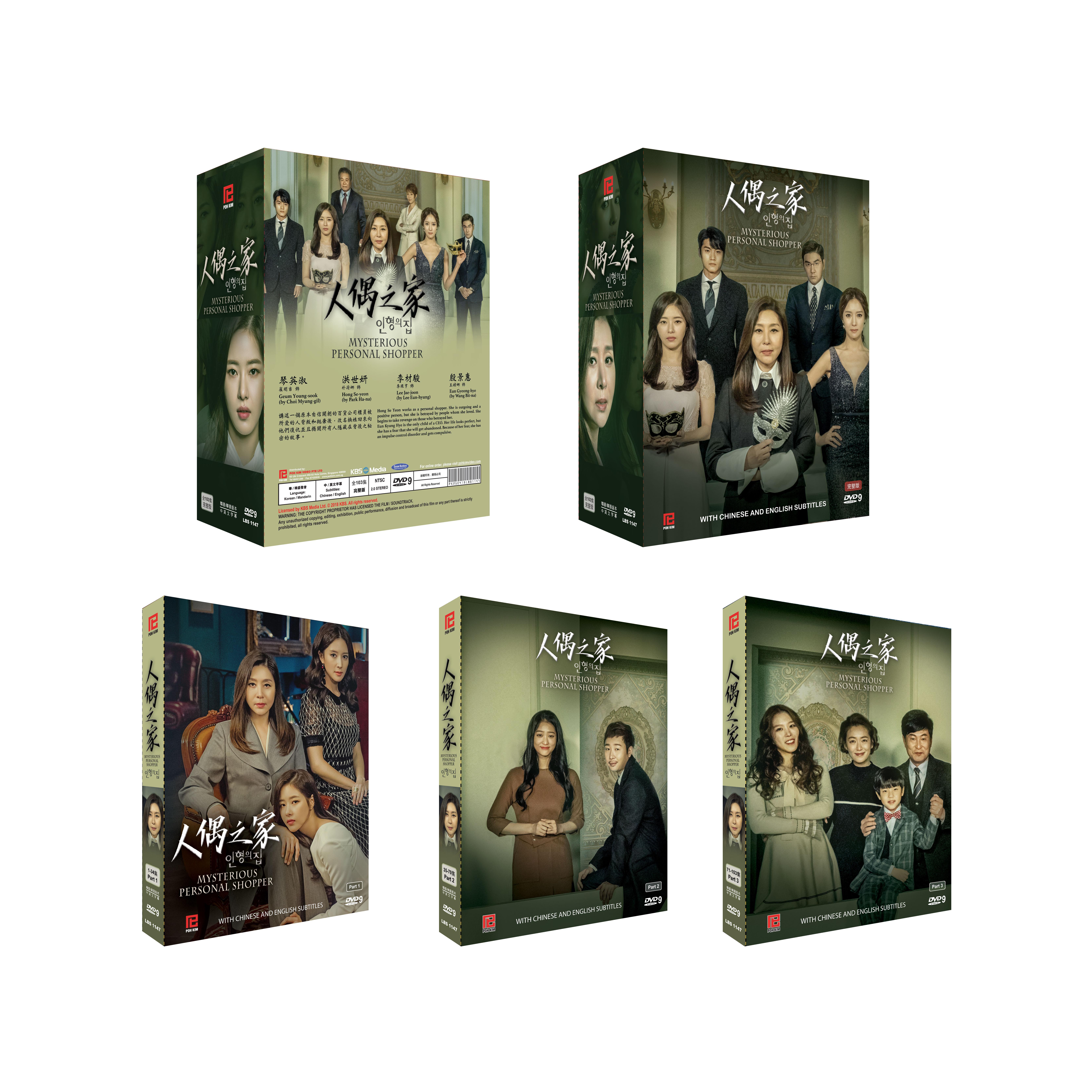 Mysterious Personal Shopper 인형의 집 人偶之家 (Korean Drama DVD)